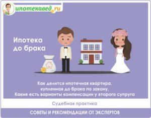 Если квартира приобретена в ипотеку до брака кому она достанится