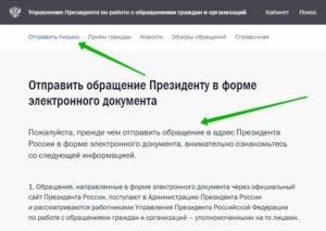 Сайт путина кабинет обращения граждан