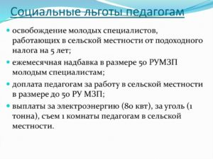 Доплата за работу в сельской местности учителю краснодарского края
