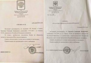 Документ подтверждающий отсутствие гражданства как взять