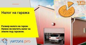 Какой налог при покупке гаража