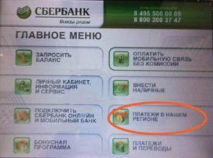 Как в сбербанковском банкомате оплатить штраф гибдд пошагово