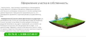 Сколько занимает времени что бы оформить землю в собственность