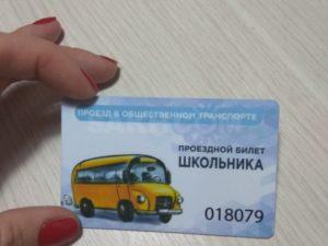 Спб можно ли оформить проездной билет на школьника