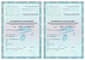 Как выглядит номер лицензии медицинской справки