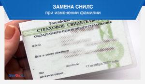 Где поменять снилс при смене фамилии новосибирск