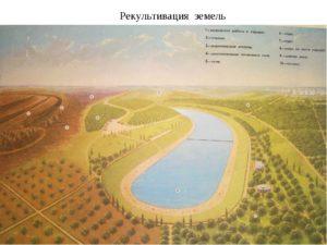 Рекультивация земель примеры