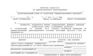 Где составляется протокол об административном правонарушении