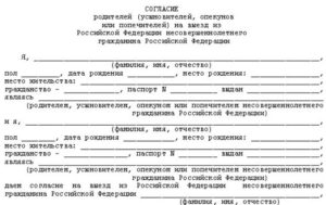 Разрешение на выезд ребенка по россии без родителей образец