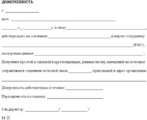 Доверенность на получение заказного письма на почте образец скачать