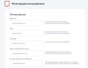 Как зарегистрироваться на сайте мос ру