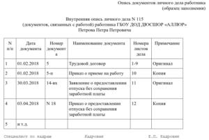 Форма описи документов переданных на хранение образец
