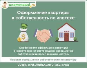 Регистрация новостройки в собственность перечень документов