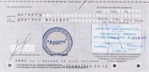 Где сделать регистрацию в москве гражданину днр