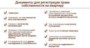 Срок регистрации права собственности на квартиру в мфц москва