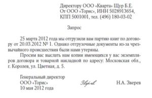 Письмо с просьбой подписать недостающие документы и вернуть