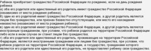 Если мать гражданка россии как получить гражданство детям казахам рф