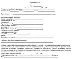 Доверенность на получение свидетельства регистрации транспортного средства