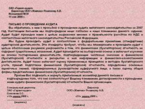 Письмо о непроведении технического аудита образец