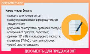 Какие документы для покупки дачи от собственника
