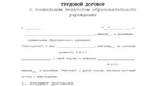Срочный трудовой договор с преподавателем дши образец