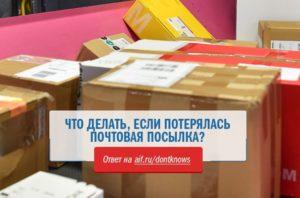 Что делать если почта россии потеряла посылку с aliexpress