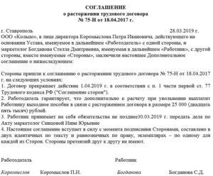 Дополнительное соглашение о расторжении дополнительного соглашения образец