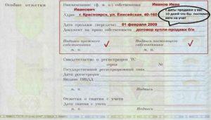 Подпись прежнего владельца в птс при купле продаже автомобиля