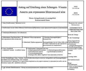Какая сумма должна быть для получения шенгенской визы в германии