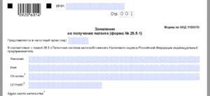 Какие документы нужны для заполнения заявления на патент