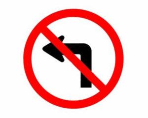 Движение налево запрещено знак