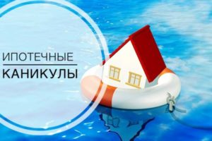 Ипотечные каникулы закон