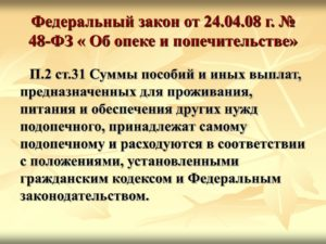 Фз об опеке и попечительстве 2020 послед редакция