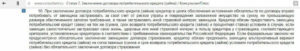 Федеральный закон о потребительском кредите статья 5 пункт 7