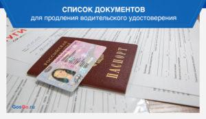 Документы на получение водительского удостоверения продление