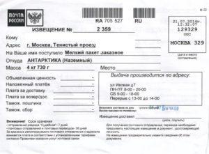 Как по извещению узнать от кого посылка почта россии