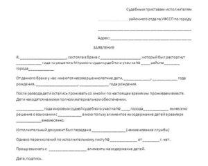 Как написать заявление в прокуратуру об алиментах
