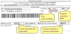 Как узнать код плательщика по адресу квартиры через интернет