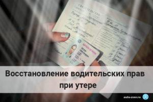 Какие нужны документы для восстановления водительского удостоверения