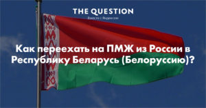 Пмж в белоруссию для россиян пенсионеров