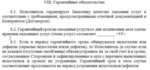 Гарантийный срок на материалы по договору подряда