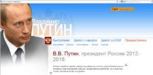Почта владимира владимировича путина