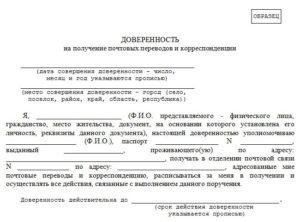 Доверенность на отправку почты от юридического лица образец бланк