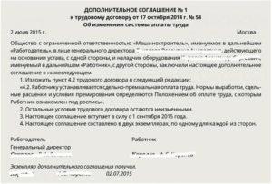 Плата за обучение работодателю допсоглашение документы
