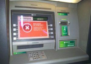 банкомат сбербанк взял деньги но не зачислил