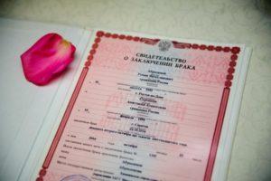 Двойная фамилия при заключении брака челябинская область
