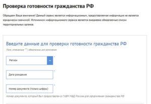 Как узнать о получении гражданства рф через интернет