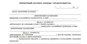 Риски арендодателя при заключении договора аренды с правом выкупа