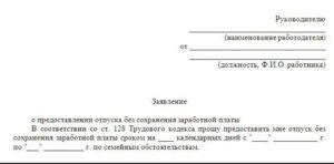 Имеет ли работадатель право заставить писать заявление на отпуск без содержания