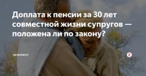 Доплата за совместную жизнь в браке